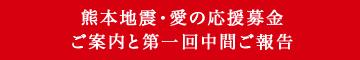 熊本地震 災害 愛の応援募金のご案内