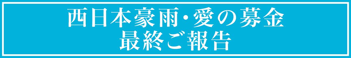 西日本豪雨 愛の応援募金最終ご報告